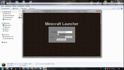 Проблем с minecraft моля помогнете :)