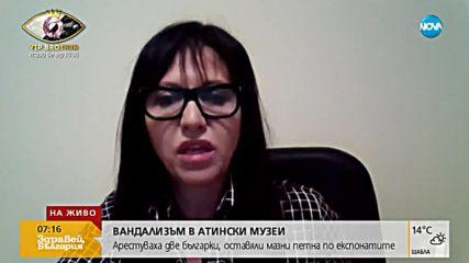 Две българки са задържани за вандализъм в музеи в Солун