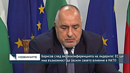 Борисов след видеоконференцията на лидерите: ЕС ще има възможност да засили своето влияние в НАТО