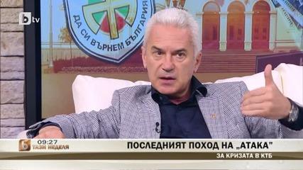 Волен Сидеров лидера на Пп Атака гост на Тази неделя. Тв Alfa - Атака 20.07.2014г.