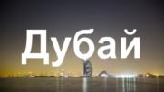Интересни факти за Дубай ( Обединените арабски емирства )