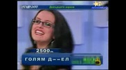 Господари На Ефира-Смях При ЛинаБезумни Отговори21.11.2008