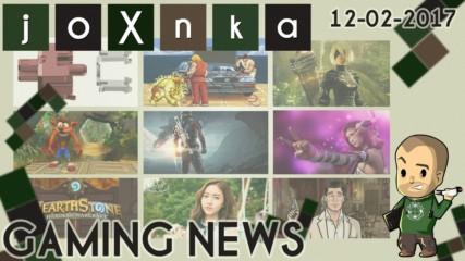 Gaming News [19.02.2017] - joXnka преглед на печата