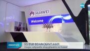 Великобритания забрани на мобилните оператори да купуват 5 G оборудване от Huawei