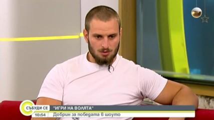 Добрин от Игри на волята: България: За победата в шоуто