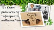 10 Тъжни Размисли от Тефтерчето на Васил Левски