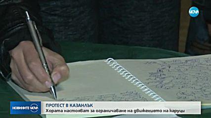ПРОТЕСТ В КАЗАНЛЪК: Хората настояват за ограничаване на движението на каруци
