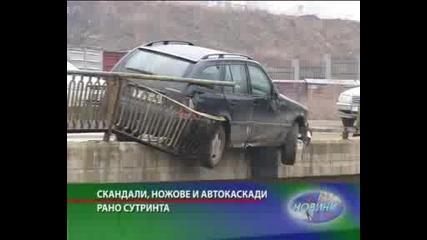 Автокаскадата в ж.к. Златен рог в четвъртък сутрин