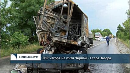 ТИР изгоря на пътя Чирпан - Стара Загора