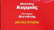 Vasilis Karras ft Lefteris Kintatos - Den pao pouthena