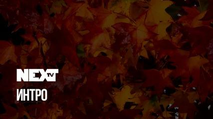 NEXTTV 053: Начало