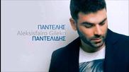 Гръцко 2012! Pantelis Pantelidis - Aleksisfairo Gileko | New Official Song(превод)