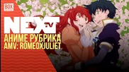 NEXTTV 023: Аниме Рубрика: AMV: Romeo x Juliet