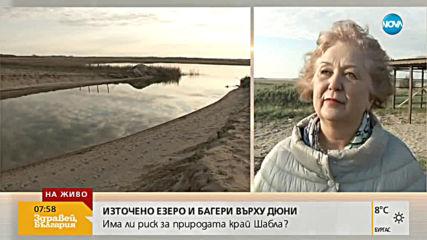 Кой и защо източи част от водите на езеро Шабла?