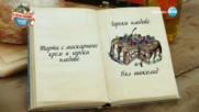 Кирилка - Торта с маскарпоне крем и горски плодове - Bake Off (15.11.2016)