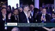 Управляващите консерватори спечелиха парламентарните избори в Хърватия