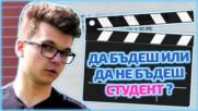 Мино пробва какво е да си студент … като по филмите!