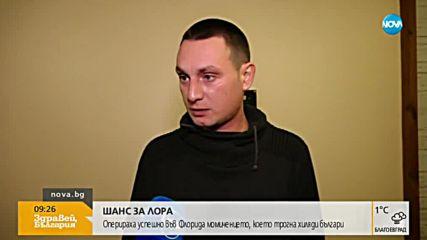 ШАНС ЗА ЛОРА: Оперираха успешно във Флорида момиченцето, което трогна хиляди българи