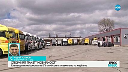 """Андрей Новаков: Пакет """"Мобилност"""" навлиза в нов етап, ще трябва да се адаптираме към новите реалност"""