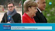 Ангела Меркел пристига по покана на Бойко Борисов