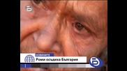 Роми Осъдиха България