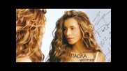 Страхотна гръцка балада! Paola - Pseftika [ Превод ]