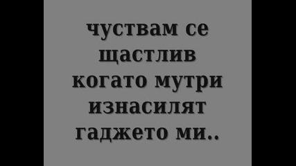 България=wtf
