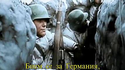 Ss Marschiert in Feindesland - Сс марширува във вражеска земя - Превод