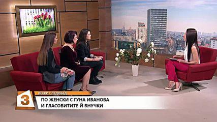 Гуна Иванова_ива и Велислава Костадинови - Канал 3 - 3_8_03_2018