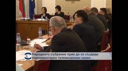 НС прие да се създаде парламентарен телевизионен канал