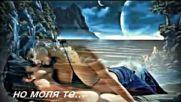 Превод Уникална Гръцка Балада - Димитрис Басис - Sose Me - Спаси Ме