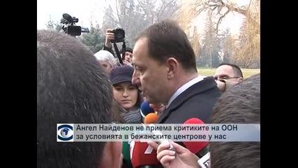Ангел Найденов не приема критиките на ООН за лошите условия в бежанските центрове