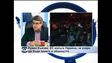 Румен Кънчев: ЕС излъга Украйна, че скоро ще бъде приета в общността