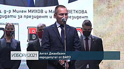 ВМРО откри предизборната си кампания, от партията ще работят за по-добър живот на българите