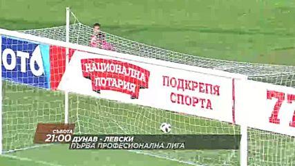 Ботев Пловдив и Левски в срещи от Първа професионална лига на 11 август по DIEMA SPORT