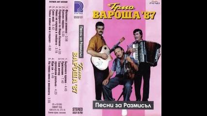 Трио Вароша`87 - Песни за размисъл (1995)