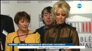 Памела Андерсън посети френския парламент