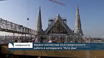 """Макрон инспектира възстановителните работи в катедралата """"Нотр Дам"""""""