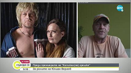 """Юлиан Вергов за спектакъла """"Капитал(на) грешка"""""""