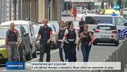 ТЕРОРИСТИЧЕН АКТ В БЕЛГИЯ: Трима убити