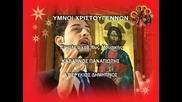 Гръцко Православно Изпълнение - Хваление - Greek Orthodox Enforcement - Praise