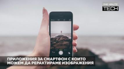 Приложения, с които можете да премахвате обекти от снимки