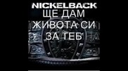 nickelback_id_com_for_you(bg prevod)