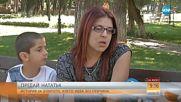 ИСТОРИЯ ЗА ДОБРОТО: Непознати платиха такса за пътна помощ на майка с дете
