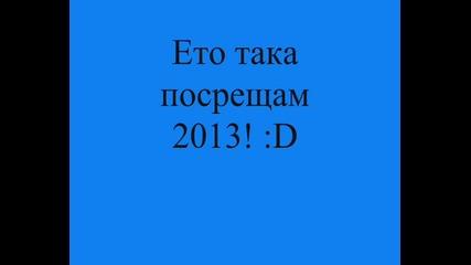 Честита 2013 година от fluxpavilion15