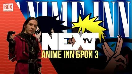 NEXTTV 014: Anime Inn брой 3
