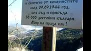 Български комунисти убийци