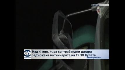 Над 4 млн. къса контрабандни цигари задържаха митничарите на ГКПП Кулата