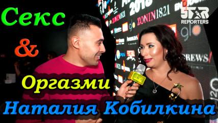 Наталия Кобилкина: ЖЕНИТЕ искат ОРГАЗМИ...!