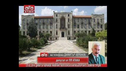 Димитър Аврамов - Мюфтийството влиза в антибългарските схеми на турция. Тв Alfa - Атака 25.02.2014г.